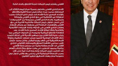 Photo of الأهلي المصري يشكو رئيس الزمالك لـ6 جهات رسمية