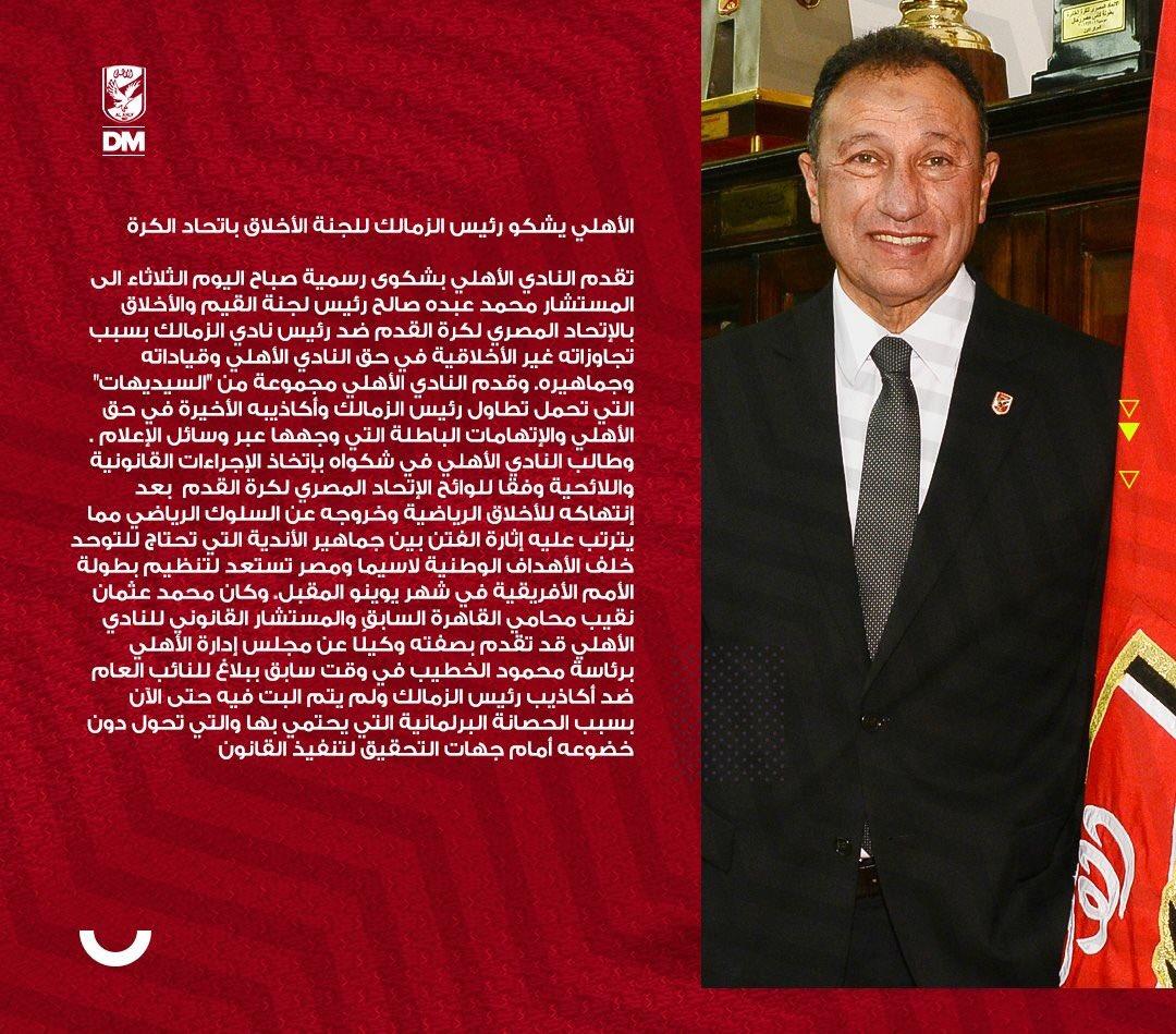 لأهلي المصري يشكو رئيس الزمالك لـ6 جهات رسمية