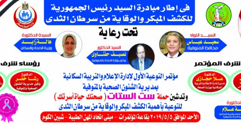 """Photo of صحة المنوفية تطلق حملة """" ست الستات """""""