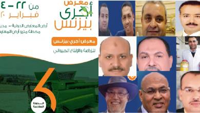 "Photo of 18 ورشة علمية خلال فعاليات معرض ""أجرى بيزنس"" لتنشيط القطاع الزراعي"