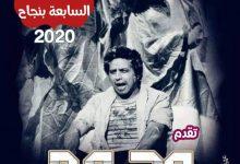 Photo of رائعة وجوه على مسرح صاحبة الجلالة الخميس المقبل