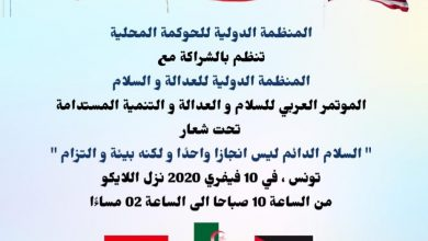 Photo of السلام والعدالة والتنمية في مؤتمر عربي بتونس