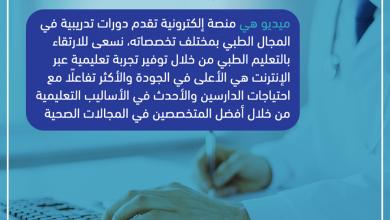 "Photo of مصر تطلق ""ميديو"" كأول منصة عربية للتعليم الطبي أون لاين"