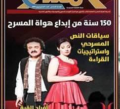 Photo of العدد السابع من الإصدار السادس لمجلة المسرح بمنافذ توزيع أخبار اليوم