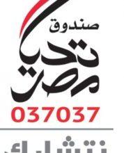 Photo of بالأرقام ..ماذا قدم صندوق تحيا مصر خلال 5 سنوات