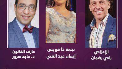 Photo of الليلة .. إيمان عبدالغني نجمة ذا فويس في ضيافة رامي رضوان على Dmc