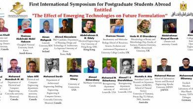 Photo of البحث العلمي تناقش تأثير التكنولوجيات الناشئة على تشكيل المستقبل مع طلاب البعثات المصرية حول العالم