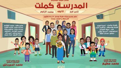 """Photo of فريق الزهور يعرض """" المدرسة كملت """" على مسرح جراند طيبة"""