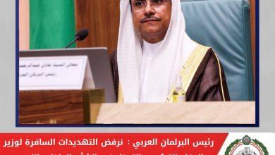 Photo of رئيس البرلمان العربي: نرفض التهديدات السافرة لوزير الدفاع التركي والتدخل في الشأن الداخلي الليبي