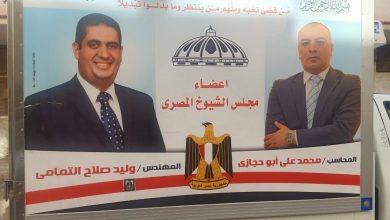 """Photo of """" التمامي و ابو حجازي"""" نائبي الشيوخ يدعمان المستشفيات بدمياط لمواجهة كورونا"""
